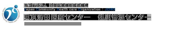 独立行政法人 地域医療機能推進機構 Japan Community Health care Organization 東京蒲田医療センター 健康管理センター Tokyo Kamata Medical Center