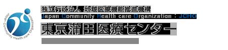 独立行政法人 地域医療機能推進機構 Japan Community Health care Organization JCHO 東京蒲田医療センター Tokyo Kamata Medical Center